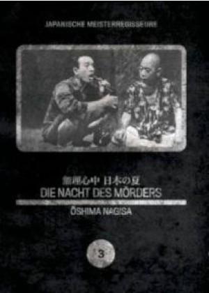 Japanische Meisterregisseure #03: Die Nacht des Mörders