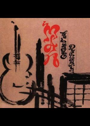 The Twang Dynasty: 3CD Boxset Edition